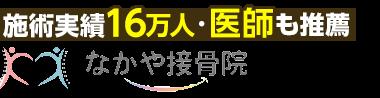 福島で整体なら「なかや接骨院」ロゴ