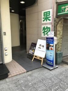 ⑥NANNEI福島ビル5階